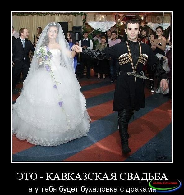 Кавказкие поздравления на свадьбу
